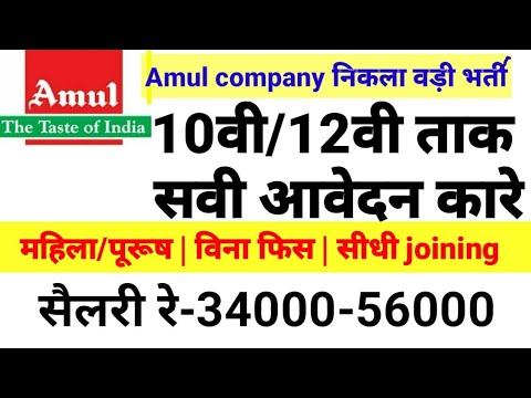 Amul Company New Job Vacancy Notification || Online Application || Private job