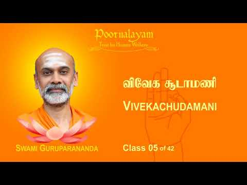 VC 05 Vivekachudamani