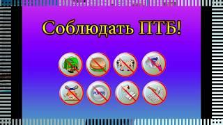 Правила Техники Безопасности (ПТБ) в кабинете информатики