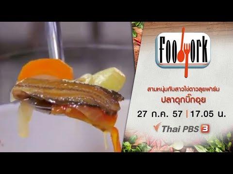 Foodwork  : สามหนุ่มกับสาวไข่ดาวลุยฟาร์มปลาดุกบิ๊กอุย (27 ก.ค. 57)