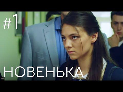 Сериал Новенькая. Серия 1 | ДЕТЕКТИВНАЯ МЕЛОДРАМА