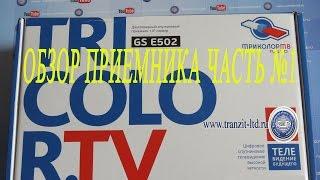 Флагман Триколор ТВ! Gs E502 часть№1(, 2015-08-15T19:54:50.000Z)