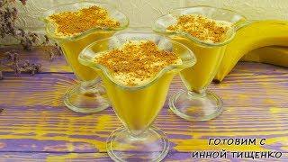 СМЕТАННЫЙ ДЕСЕРТ на Скорую Руку! Рецепт десерта из сметаны, желатина, и бананов