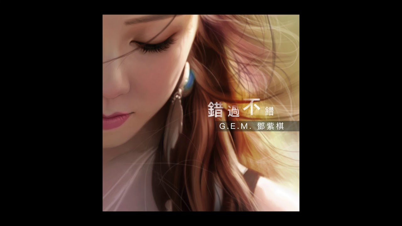 G.E.M.【錯過不錯 RIGHTFULLY WRONG】Official Audio [HD] 鄧紫棋 #1