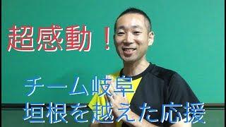 【OKP卓球】超感動!垣根を越えた応援【チーム岐阜最高!】
