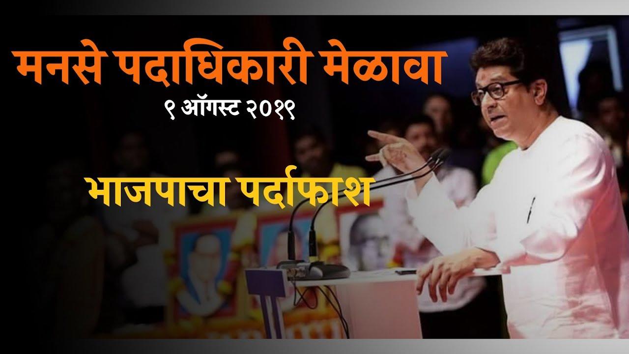 Raj Thackeray speaks on his anger in Aap ki Adalat …