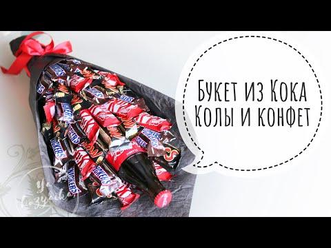 Букет из Кока колы и конфет. DIY. Сладкий букет своими руками.