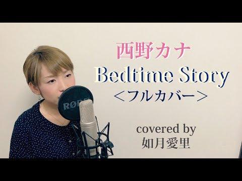 【歌詞付/フル】西野カナ Bedtime Story 映画3D彼女 如月愛里