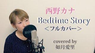 西野カナさんの『Bedtime Story』を歌わせていただきました!! 3D彼女...