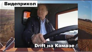 Путин дал жару за рулём Камаза (прикол)