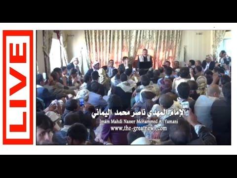 Imam Mahdi Nasser Mohammed Yamani Live Statement (Must watch) ~ update today