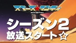 Repeat youtube video 『スペース☆ダンディ』PV03/『SPACE☆DANDY』PV03