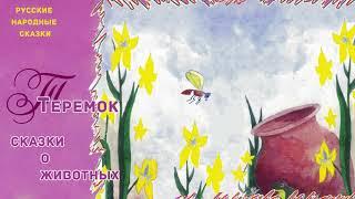 Теремок (Сказки о животных) - Русские народные сказки
