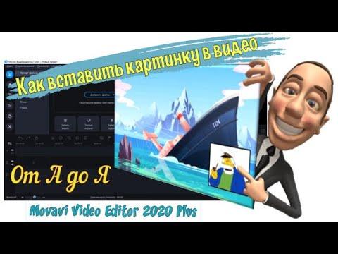 Как вставить картинку в видео. Монтаж видео в Movavi Video Editor 2020 Plus