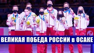 Фигурное катание Великая победа сборной России на командном чемпионате мира 2021 в Осаке Итоги КЧМ