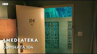 Комната 104 | Room 104 | Тизер