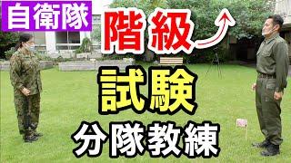 【階級UP】自衛隊の陸曹になるための試験やってみた【分隊教練】その1