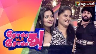Dosth Bada Dosth 27-09-2015 today episode full hd youtube video 27.9.15| Puthuyugam TV this show 27th September 2015