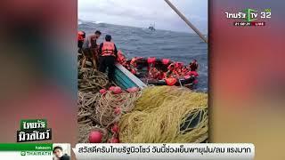 เรือ นทท.ล่มกลางทะเลอันดามัน | 05-07-61 | ไทยรัฐนิวส์โชว์