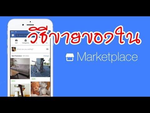 วิธีขายของใน Facebook Marketplace ง่ายโคตรๆ