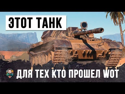 ЭТОТ СУПЕР-ТАНК ТОЛЬКО ДЛЯ ТЕХ КТО ПРОШЕЛ WORLD OF TANKS!!! thumbnail