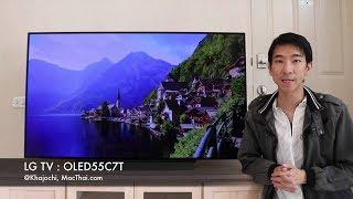 รีวิว : ทีวี LG OLED รุ่นท็อป จอใหญ่ 55 นิ้ว รุ่น C7T มาพร้อม Dolby Vision, Dolby Atmos