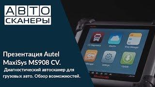 Презентация Autel MaxiSys MS908 CV  Диагностический автосканер для грузовых авто  Обзор возможностей