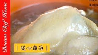 【夢幻廚房在我家】基礎暖心雞湯,年菜喜慶宴客必學菜!雞湯 雞煲湯 清燉雞湯 Perfect Chicken Soup