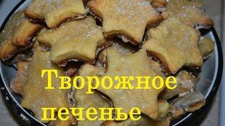 """Самое вкусное Творожное печенье """"Слойка"""" - Видео-рецепт - вкуснее не бывает"""