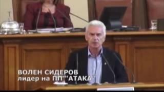 Волен Сидеров размазва с реч Борисов в парламента