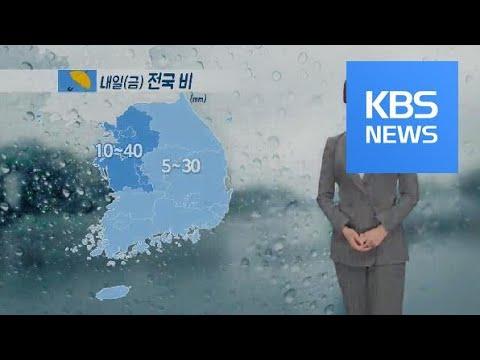 [날씨] 내일 전국 흐리고 비…낮부터 기온 '뚝' / KBS뉴스(News)