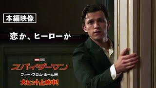 『スパイダーマン:ファー・フロム・ホーム』キュンとする本編映像