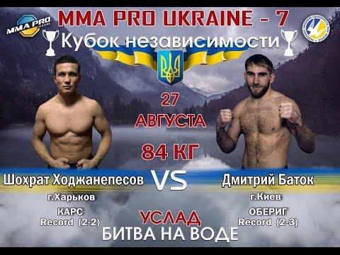 Шохрат Ходжанепесов VS Дмитрий Баток (MMA PRO UKRAINE - 7)