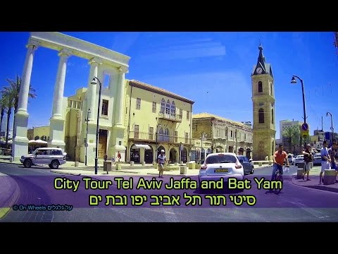 City Tour Tel Aviv Jaffa and Bat Yam Israel tourism סיטי תור תל אביב יפו ובת ים