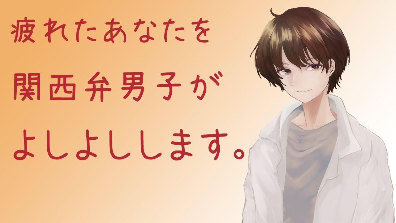 【ささやき声】疲れたあなたを、関西弁男子がひたすらなでなでして癒やします。【ASMR/立体音響/シチュボ】