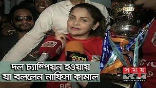 দল চ্যাম্পিয়ন হওয়ায় যা বললেন নাফিসা কামাল | Nafisa Kamal | Somoy TV