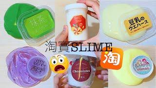 淘寶Slime Haul⁉️淘寶開箱片😆正定伏Slime😰  100%Honest Slime Review