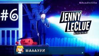 Лаборатория на заднем дворе ☀ Jenny Leclue - Detectivu Прохождение игры 6