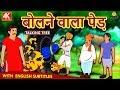 बोलने वाला पेड़ - Hindi Kahaniya for Kids | Stories for Kids | Moral Stories | Koo Koo TV Hindi