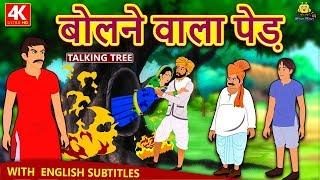 बोलने वाला पेड़ - Hindi Kahaniya | Hindi Moral Stories | Bedtime Moral Stories | Hindi Fairy Tales