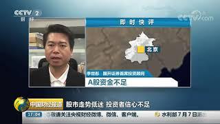 [中国财经报道]今日两市低开低走 沪指跌2.58%| CCTV财经