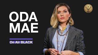 ODA MAE –Дальше | On Air BLACK