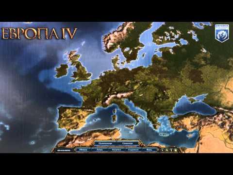 EUROPA UNIVERSALIS IV - как играть по сети?