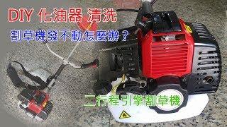 二行程引擎割草機化油器清洗DIY