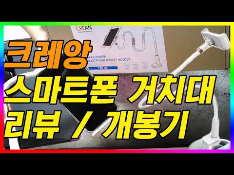 크레앙 스마트폰 거치대 리뷰 및 개봉기!! 서비스킨TV 첫 리뷰영상