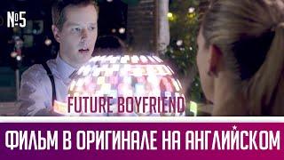 Парень из Будущего, серия 5, фильм на английском языке в оригинале