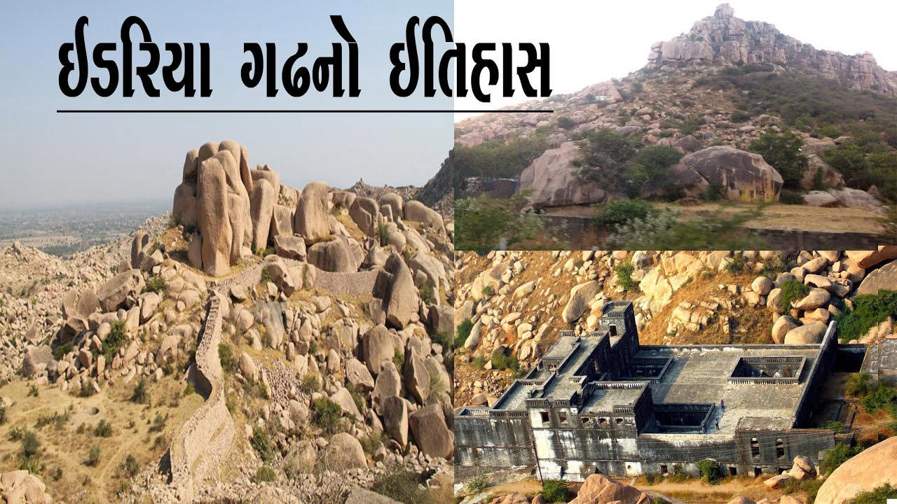 Download Idariyo Gadh   Idar   History of Idar Fort   ઈડરિયા ગઢનો ઇતિહાસ   Rani Ruthi Talav