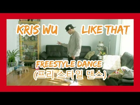 Kris Wu Like That Freestyle Dance 프리 스타일 댄스