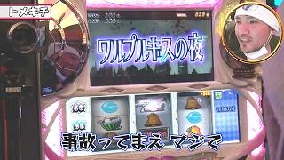 我武者羅-2nd SEASON-【第11戦目・#3】
