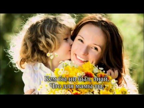 Мама, будь всегда со мною рядом минус